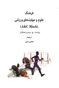 نسخه دیجیتالی کتاب فرهنگ علوم و مهارت های ورزشی