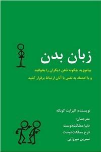 نسخه دیجیتالی کتاب زبان بدن