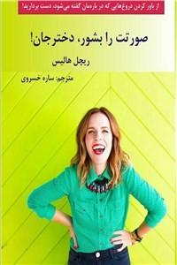 نسخه دیجیتالی کتاب صورتت را بشور دختر جان