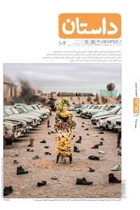 نسخه دیجیتالی کتاب ماهنامه همشهری داستان - شماره 102 - مرداد ماه 98