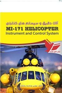 نسخه دیجیتالی کتاب آلات دقیق و سیستم های کنترلی MI-171 HELICOPTER