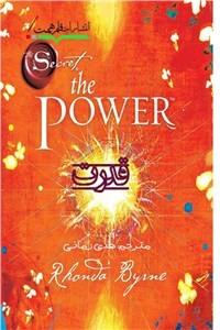 نسخه دیجیتالی کتاب قدرت
