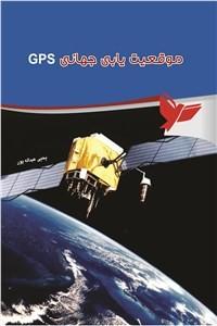 نسخه دیجیتالی کتاب موقعیت یابی جهانی GPS