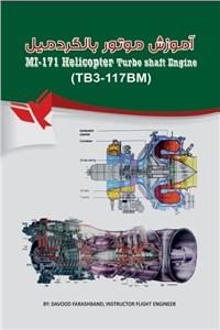 نسخه دیجیتالی کتاب آموزش موتور بالگرد میل