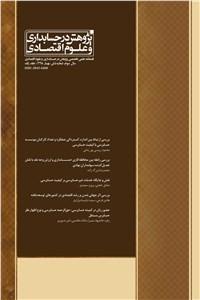 نسخه دیجیتالی کتاب فصلنامه علمی تخصصی پژوهش در حسابداری و علوم اقتصادی سال سوم - شماره شش جلد یک