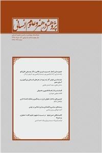 نسخه دیجیتالی کتاب دوماهنامه پژوهش در هنر و علوم انسانی سال چهارم - شماره دو