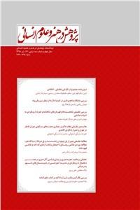 نسخه دیجیتالی کتاب دوماهنامه پژوهش در هنر و علوم انسانی سال چهارم - شماره سه