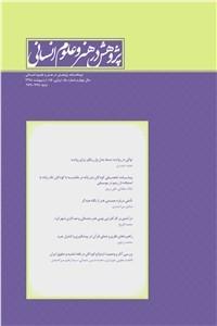 نسخه دیجیتالی کتاب دوماهنامه پژوهش در هنر و علوم انسانی سال چهارم - شماره یک
