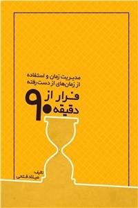 نسخه دیجیتالی کتاب فرار از دقیقه 90