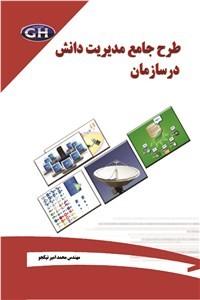 نسخه دیجیتالی کتاب طرح جامع مدیریت دانش در سازمان