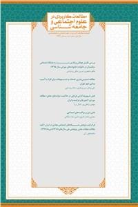 نسخه دیجیتالی کتاب مطالعات کاربردی در علوم اجتماعی و جامعه شناسی شماره سه