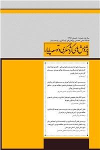 نسخه دیجیتالی کتاب پژوهش های گردشگری و توسعه پایدارشماره یک