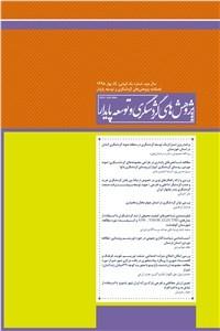 نسخه دیجیتالی کتاب فصلنامه پژوهش های گردشگری و توسعه پایدار سال دوم - شماره 1 بهار 98