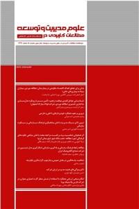 نسخه دیجیتالی کتاب دوماهنامه مطالعات کاربردی در علوم مدیریت و توسعه سال سوم - شماره 14 اسفند 97