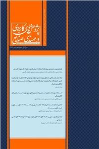 نسخه دیجیتالی کتاب فصلنامه پژوهش های کاربردی در مهندسی سال اول - شماره دو پاییز 97