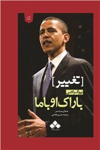 نسخه دیجیتالی کتاب باراک اوباما - بیوگرافی