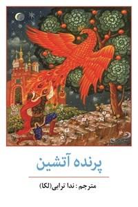 نسخه دیجیتالی کتاب پرنده آتشین