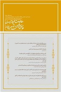 نسخه دیجیتالی کتاب فصلنامه مطالعات محیط زیست منابع طبیعی و توسعه پایدار سال دوم - شماره چهار تابستان 97 جلد دو