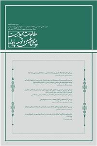 نسخه دیجیتالی کتاب فصلنامه مطالعات محیط زیست منابع طبیعی و توسعه پایدار سال دوم - شماره چهار تابستان 97 جلد یک