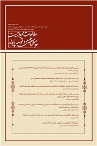 نسخه دیجیتالی کتاب فصلنامه مطالعات محیط زیست منابع طبیعی و توسعه پایدار سال سوم - شماره هفت بهار 98 جلد یک