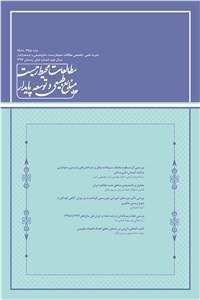 نسخه دیجیتالی کتاب فصلنامه مطالعات محیط زیست منابع طبیعی و توسعه پایدار سال دوم - شماره شش زمستان 97