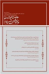 نسخه دیجیتالی کتاب فصلنامه مطالعات محیط زیست منابع طبیعی و توسعه پایدار سال سوم - شماره هفت بهار 98 جلد دو