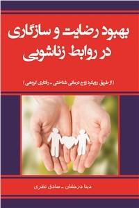 نسخه دیجیتالی کتاب بهبود رضایت و سازگاری در روابط زناشویی