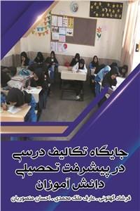 نسخه دیجیتالی کتاب جایگاه  تکالیف درسی در پیشرفت تحصیلی دانش آموزان