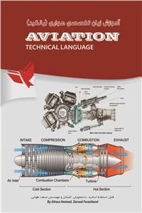 نسخه دیجیتالی کتاب آموزش زبان تخصصی هوایی - بالگرد