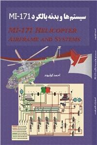 نسخه دیجیتالی کتاب سیستم ها و بدنه بالگرد MI-171