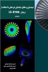 نسخه دیجیتالی کتاب شبیه سازی و تحلیل دینامیکی غیر خطی با استفاده از نرم افزار LS-DYNA