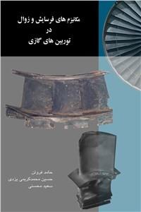 نسخه دیجیتالی کتاب مکانیزم های فرسایش و زوال در توربین های گازی