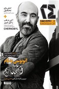 نسخه دیجیتالی کتاب ماهنامه همشهری 24 - شماره 113 - شهریور ماه 98