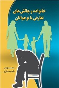 نسخه دیجیتالی کتاب خانواده و چالش های تعارض با نوجوانان