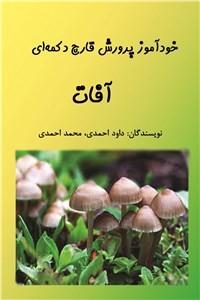 نسخه دیجیتالی کتاب خودآموز پرورش قارچ دکمه ای - آفات