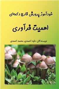 نسخه دیجیتالی کتاب خودآموز پرورش قارچ دکمه ای - اهمیت فرآوری