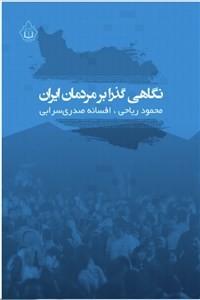 نسخه دیجیتالی کتاب نگاهی گذرا بر مردمان ایران