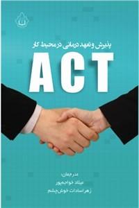 نسخه دیجیتالی کتاب پذیرش و تعهد درمانی در محیط کار ACT