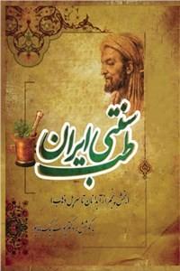 نسخه دیجیتالی کتاب طب سنتی ایران - بخش پنجم