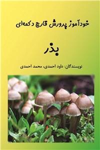 نسخه دیجیتالی کتاب خود آموز پرورش قارچ دکمه ای - بذر