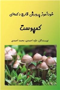 نسخه دیجیتالی کتاب خود آموز پرورش قارچ دکمه ای - کمپوست