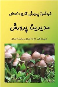 نسخه دیجیتالی کتاب خود آموز پرورش قارچ دکمه ای - مدیریت پرورش