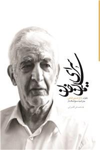 نسخه دیجیتالی کتاب سرای سلیمان خان