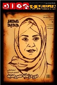 نسخه دیجیتالی کتاب هفته نامه همشهری جوان - شماره 708 دوشنبه 11 شهریور 98