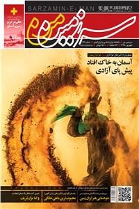 نسخه دیجیتالی کتاب ماهنامه همشهری سرزمین من - شماره 116 - شهریور ماه 98