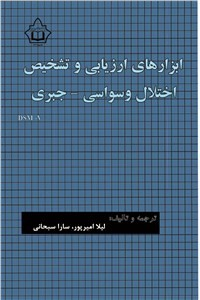 نسخه دیجیتالی کتاب ابزارهای ارزیابی و تشخیص اختلال وسواسی - جبری