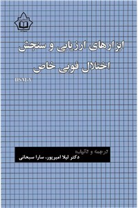 نسخه دیجیتالی کتاب ابزارهای ارزیابی و سنجش اختلال فوبی خاص