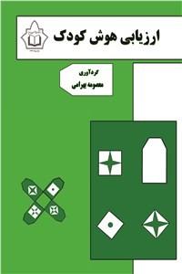 نسخه دیجیتالی کتاب ارزیابی هوش کودک