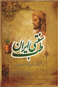 نسخه دیجیتالی کتاب طب سنتی ایران - بخش سوم