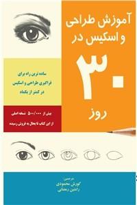 نسخه دیجیتالی کتاب آموزش طراحی و اسکیس در 30 روز